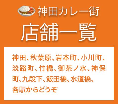 神田カレー街 店舗一覧