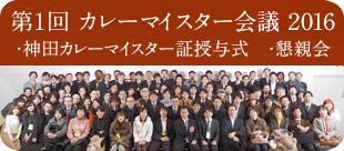 神田カレーマイスター会議