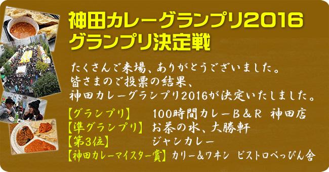 神田カレーグランプリーグランプリ決定戦
