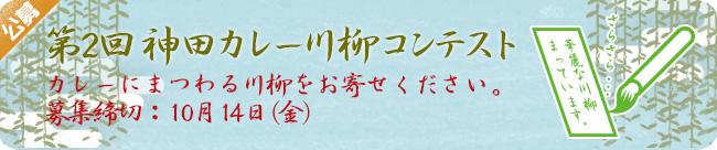 第2回神田カレー川柳コンテンスト開催