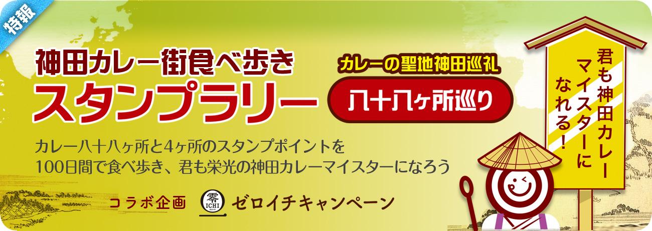 神田カレーグランプリ2017開催決定