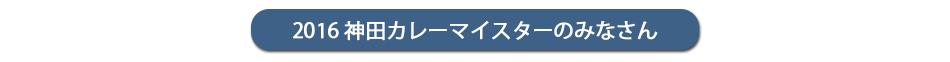 神田カレースタンプラリー