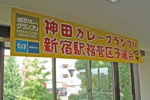新宿駅務管区予選会