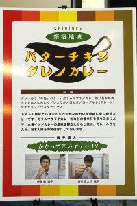 新宿 バターチキン ダレノカレー