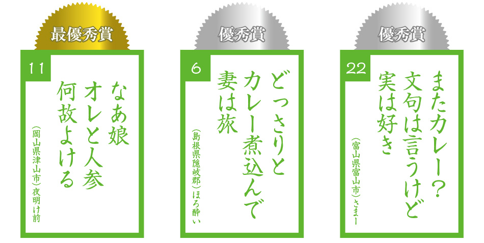 カレー川柳 優秀賞