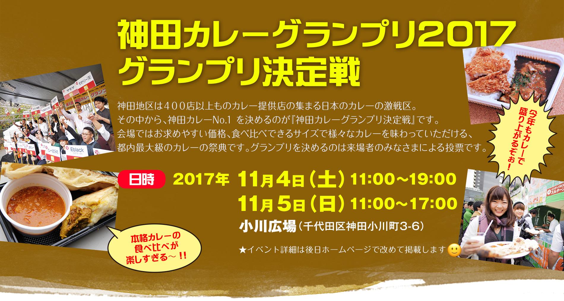 第7回 神田カレーグランプリ2017「グランプリ決定戦」11月4日(土)〜11月5日(日) #神田カレーグランプリ #カレー @ 小川広場 | 千代田区 | 東京都 | 日本