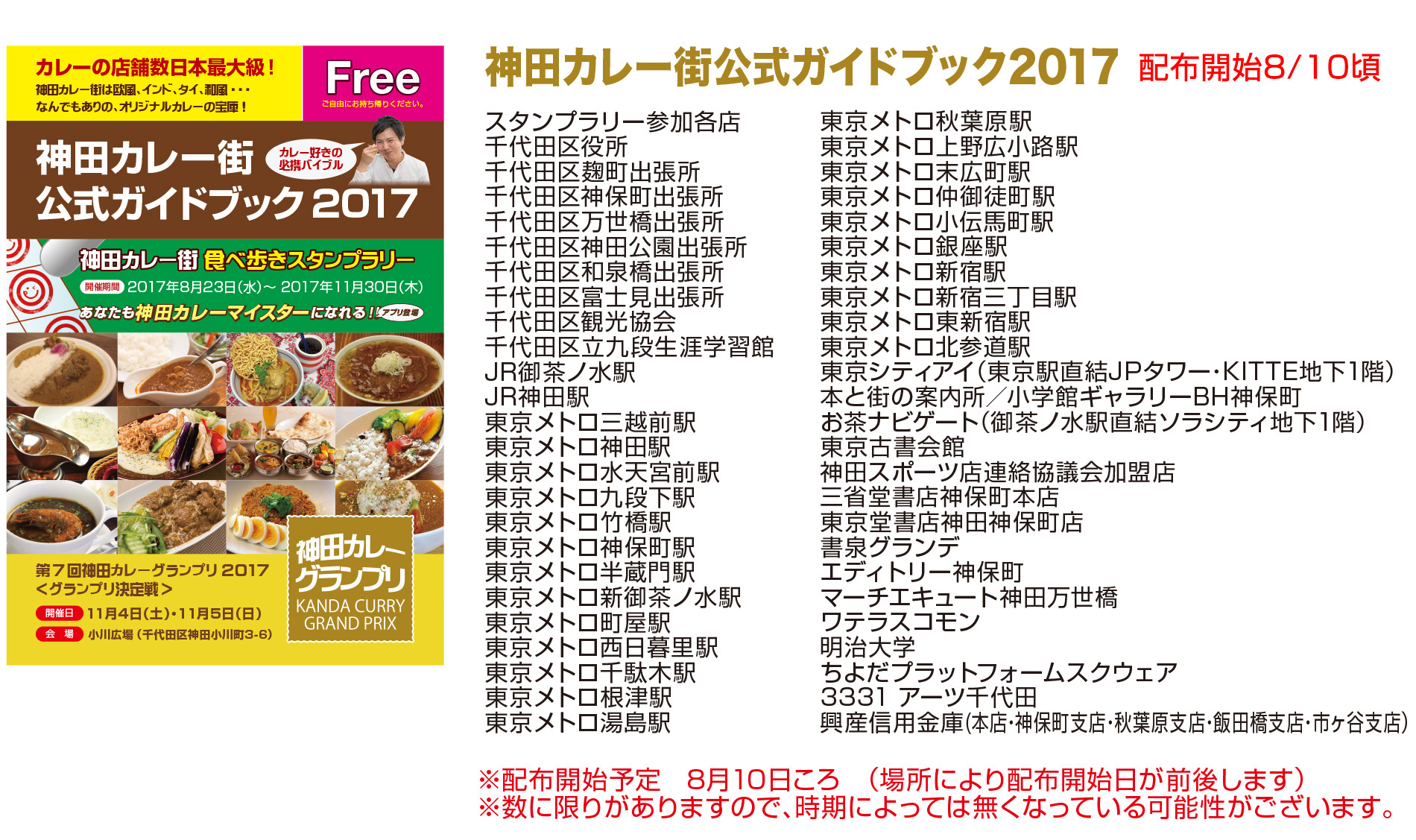 神田カレー街公式ガイドブック2016配付場所