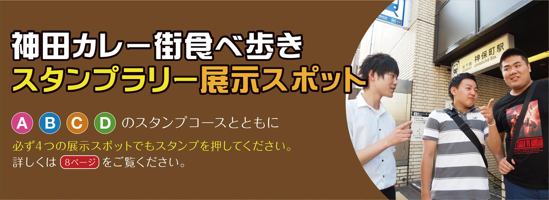 新しいスタンプポイント 神田カレー街食べ歩き スタンプラリー