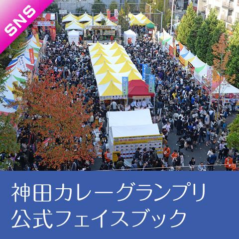 神田カレーグランプリ 公式フェイスブック