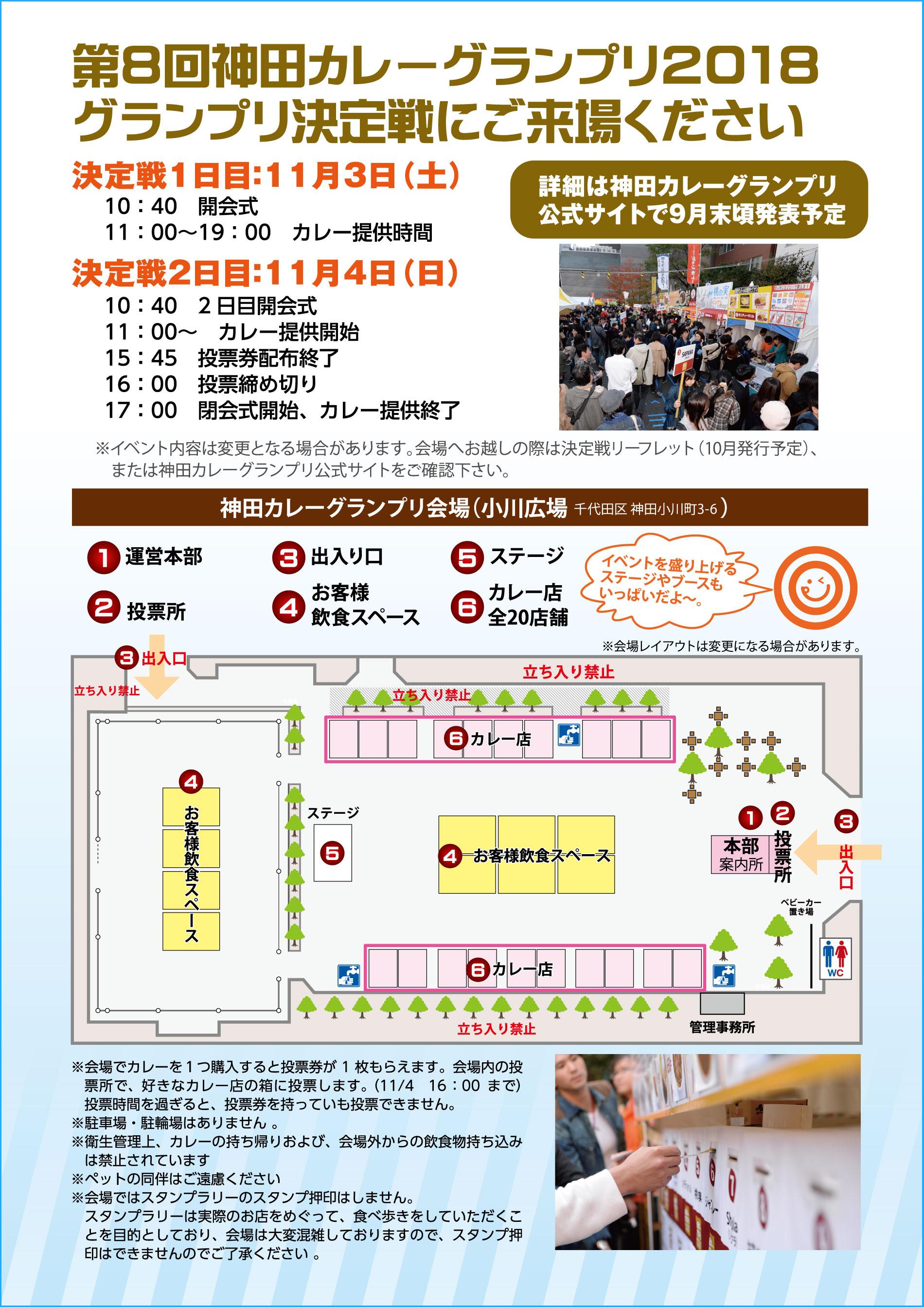 第8回神田カレーグランプリ2018グランプリ決定戦にご来場ください