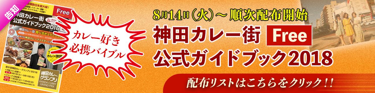 神田カレー街公式ガイドブック2018配布リスト
