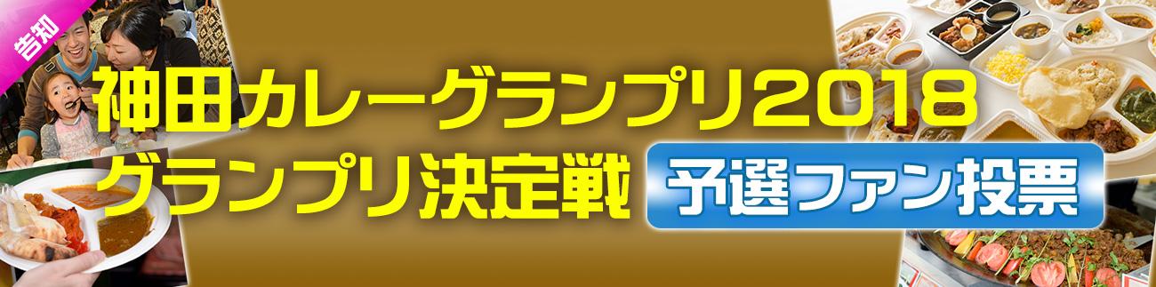 神田カレーグランプリ決定戦 予選ファン投票