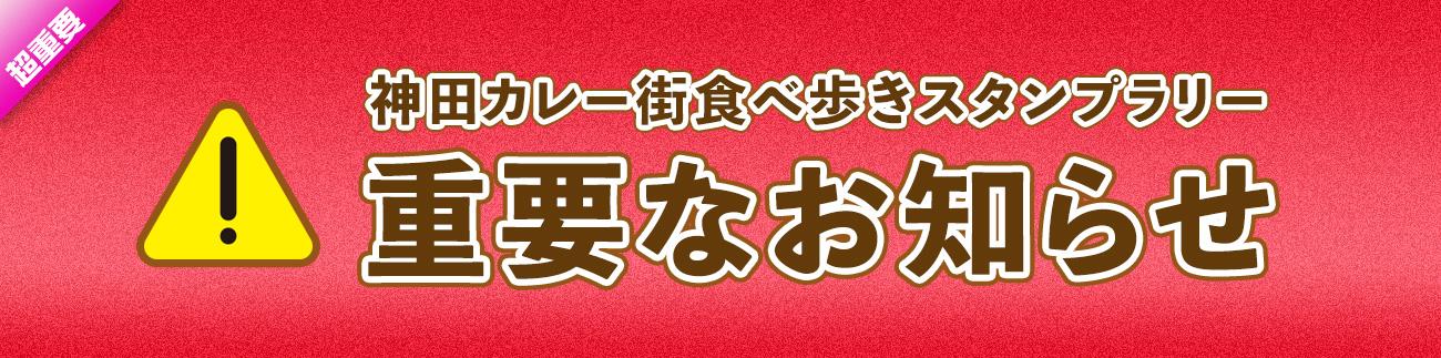 神田カレー街食べ歩きスタンプラリー 重要なお知らせ