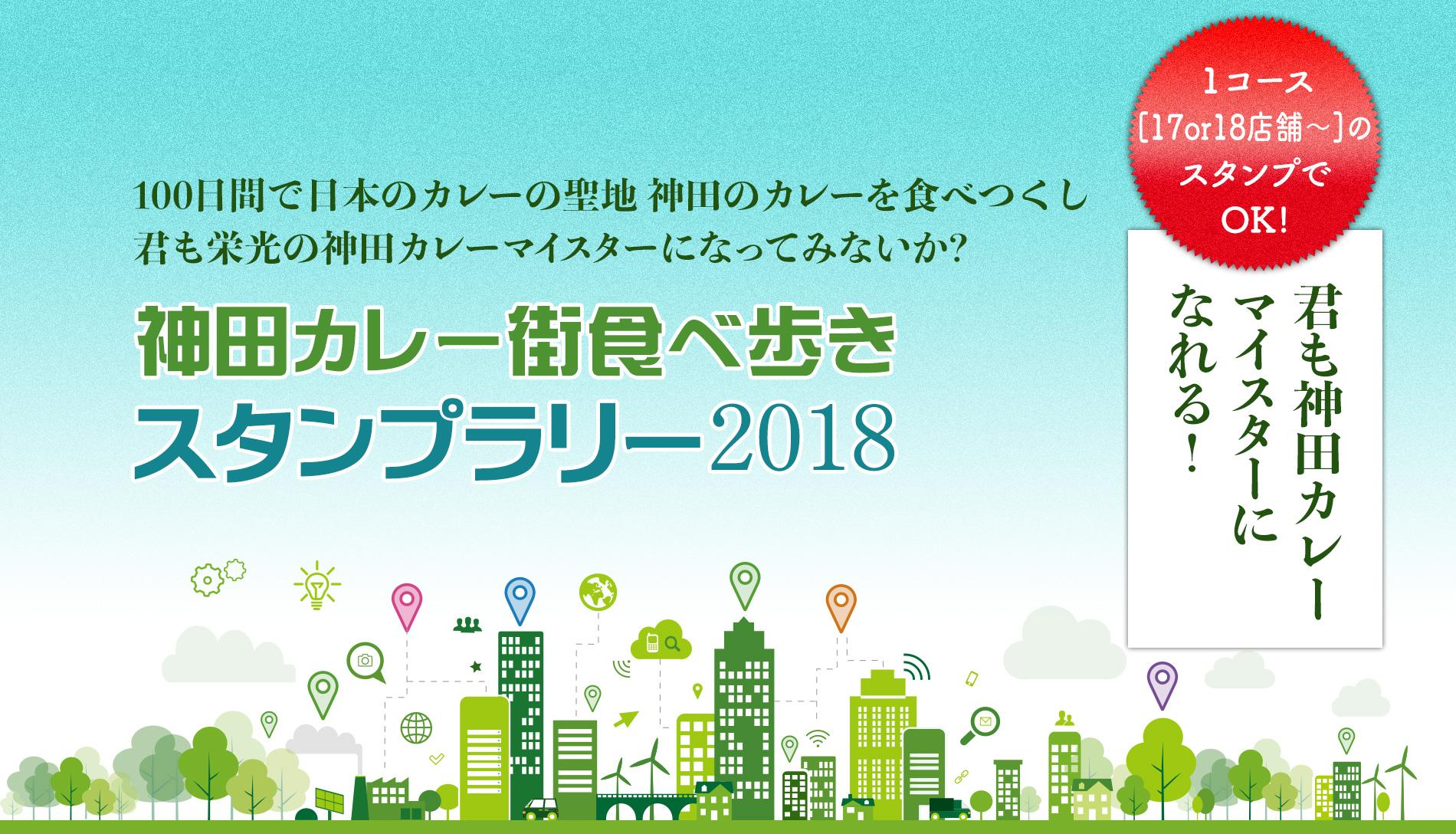 神田カレー街食べ歩きスタンプラリー2018