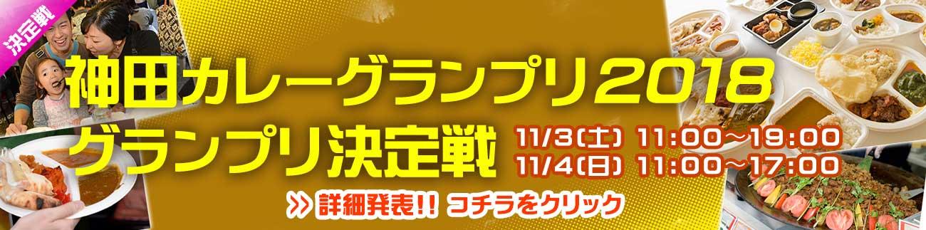 神田カレーグランプリ決定戦