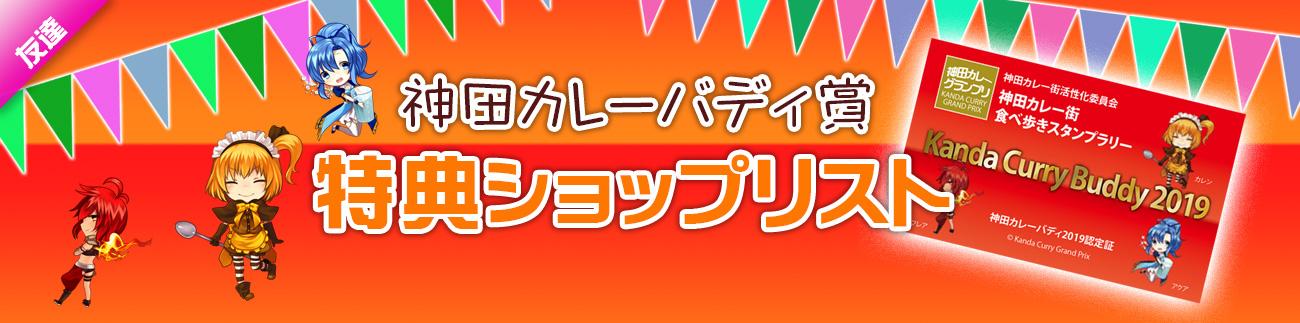 神田カレーバディ賞の特典をお知らせします