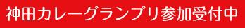 神田カレーグランプリ参加受付中