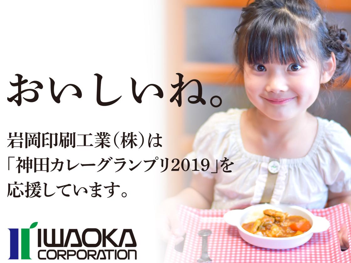 岩岡印刷工業のバナー広告