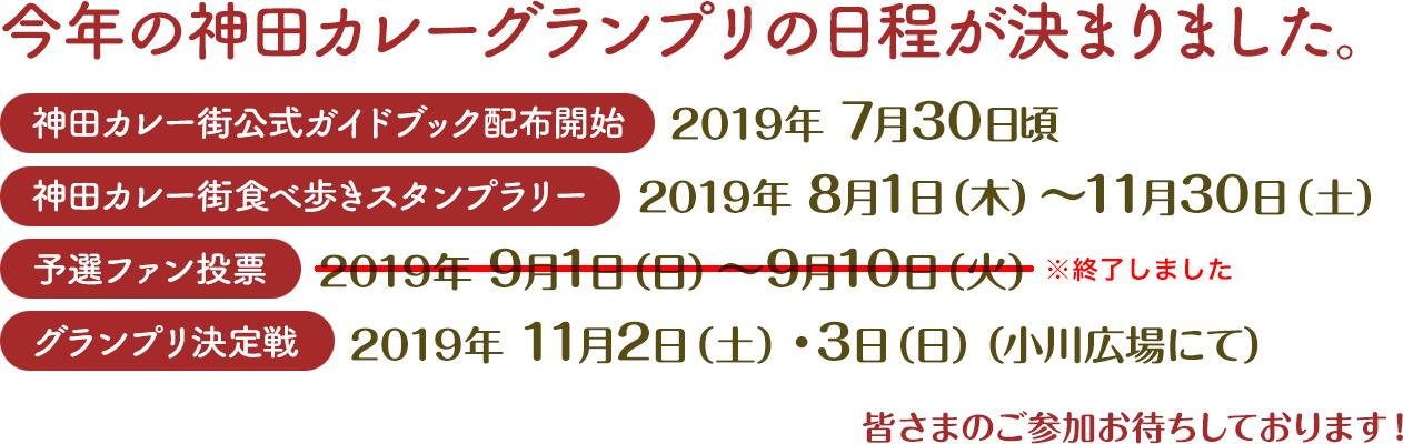 神田カレーグランプリ日程について書かれています