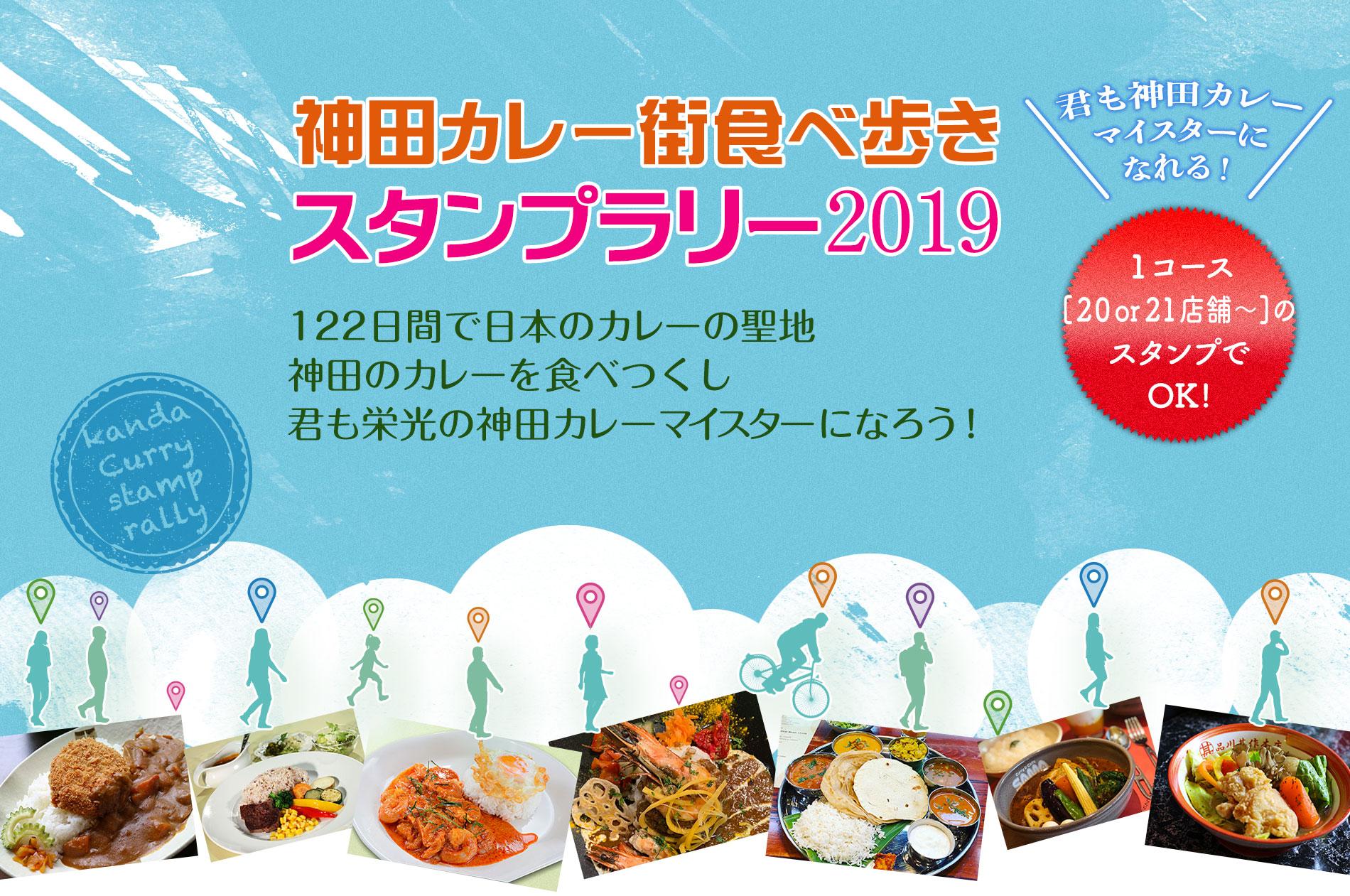 神田カレー街食べ歩きスタンプラリー2019