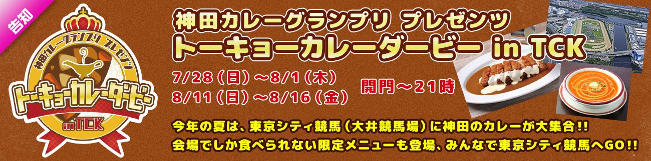 東京カレーダービー、食イベントのお知らせです