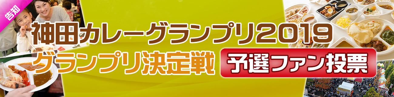 神田カレーグランプリ2019予選ファン投票準備中です。