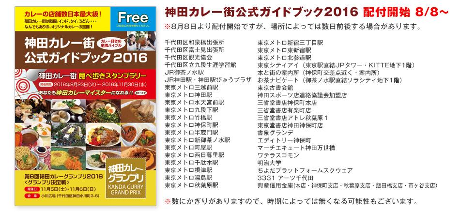 神田カレー街公式ガイドブック2016 配付場所