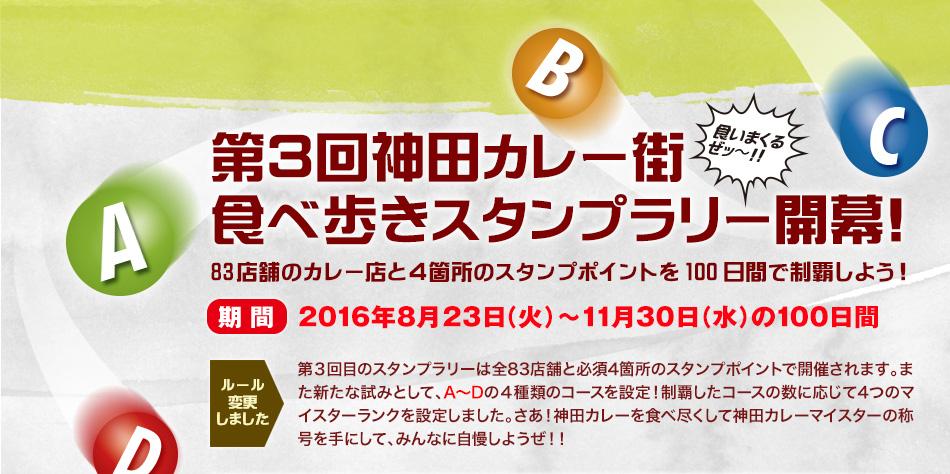 第3回神田カレー街食べ歩きスタンプラリー開催概要