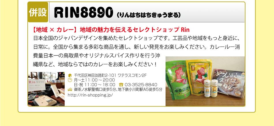 RIN8890(りんはちはちきゅうまる)