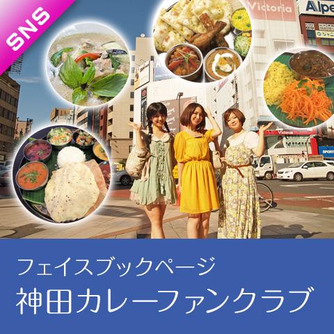 フェイスブックページ 神田カレーファンクラブ