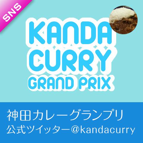 神田カレーグランプリ公式ツイッター