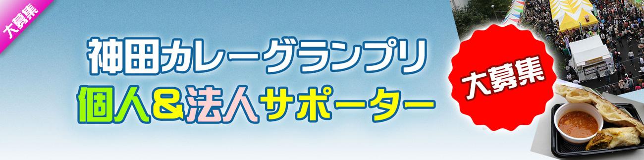 神田カレーグランプリではサポーターを募集しています