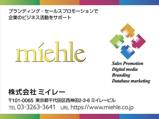 株式会社 ミイレーのバナー広告