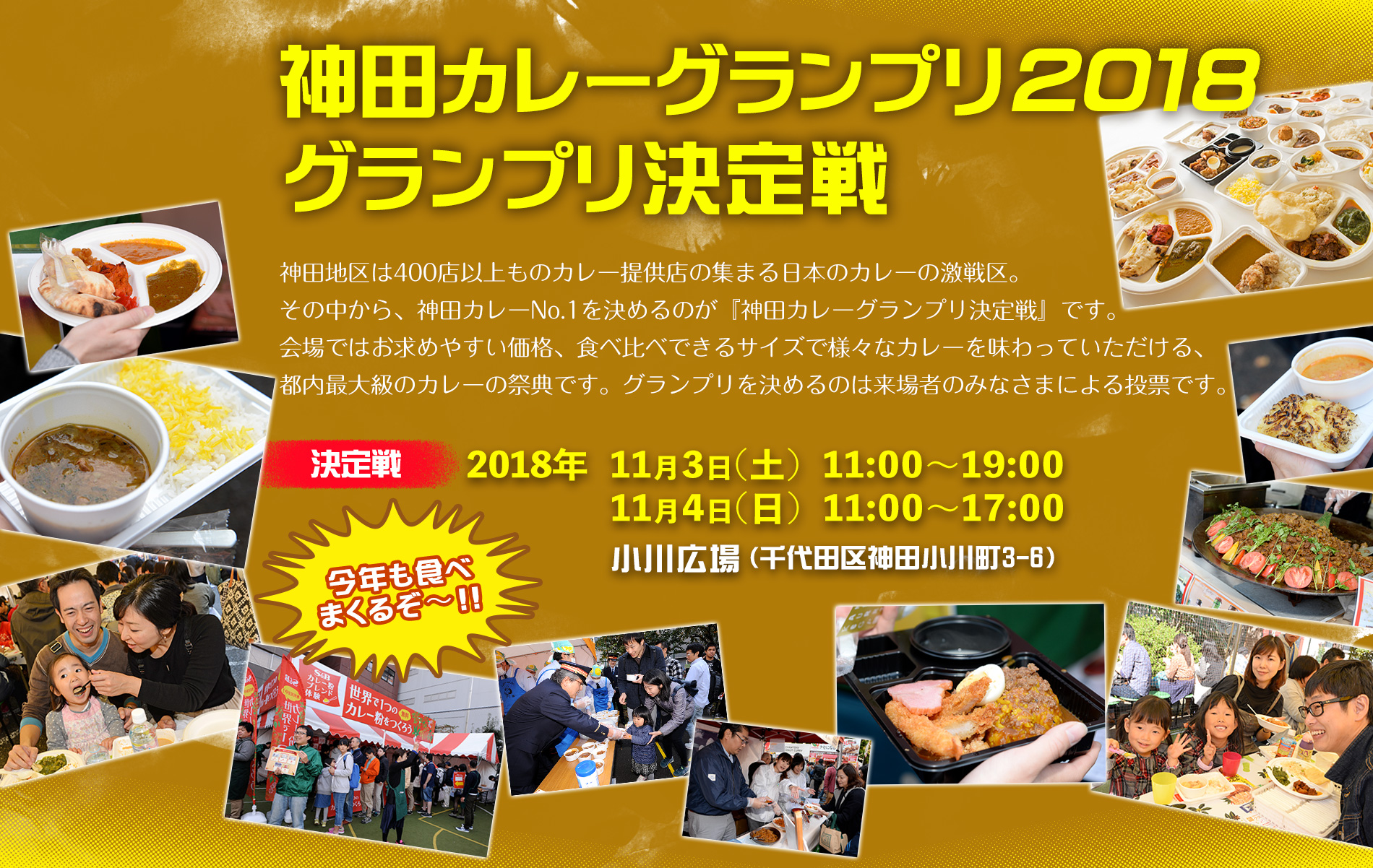 神田カレーグランプリ2018