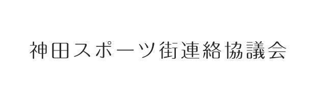 神田スポーツ店連絡協議会