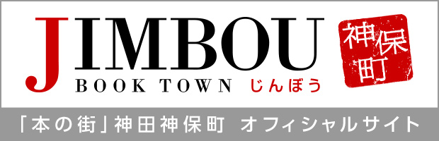 BOOKTOWNじんぼう