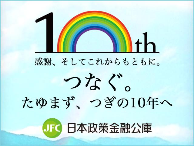 日本政策金融公庫のバナー広告