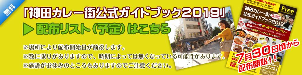 無料の神田カレー街公式ガイドブックの配布場所をお知らせします。