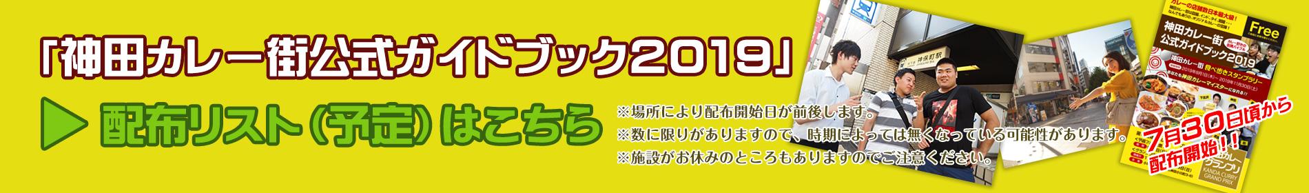 神田カレー街公式ガイドブック配布場所です。