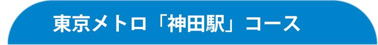 東京メトロ 神田駅コース