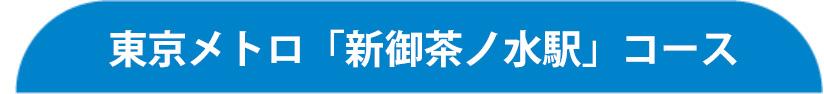 東京メトロ 新御茶ノ水駅コース