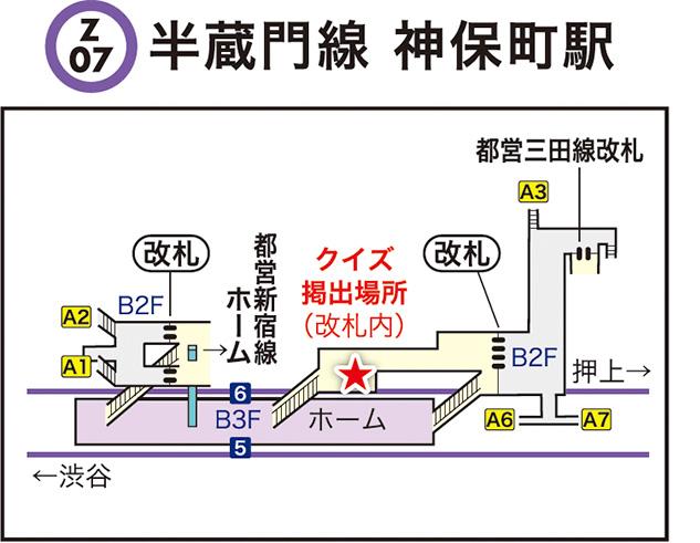 半蔵門線 神保町駅