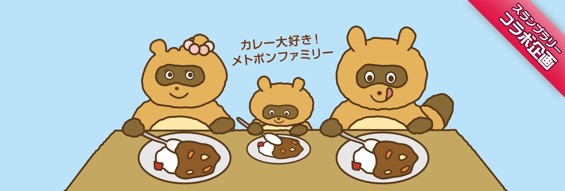 カレー大好きメトポンファミリーがカレーを食べている画像、スタンプラリーコラボ企画の告知です