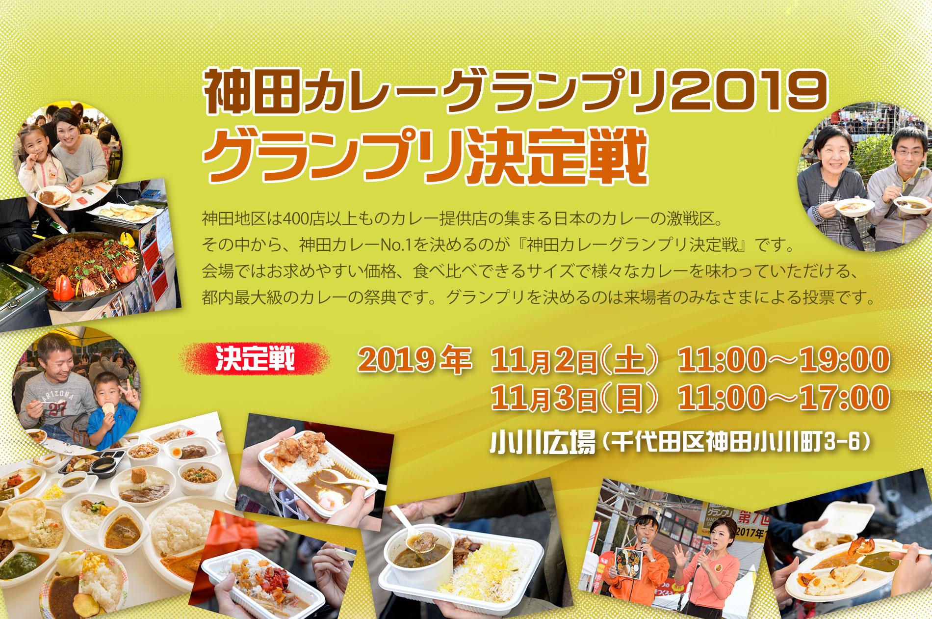 神田カレーグランプリ2019決定戦 予選の告知ページです。