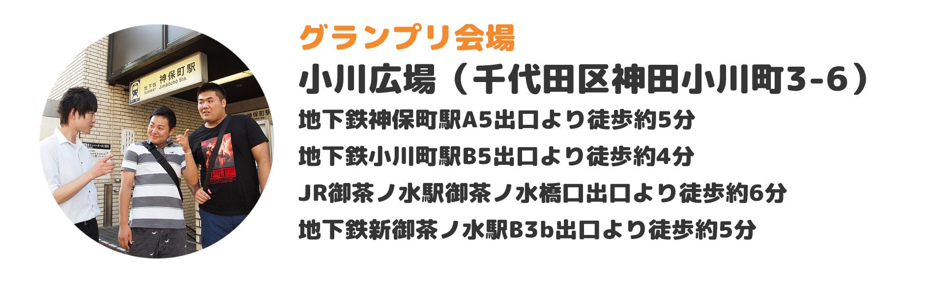 グランプリ会場は千代田区神田小川3-6 小川広場です