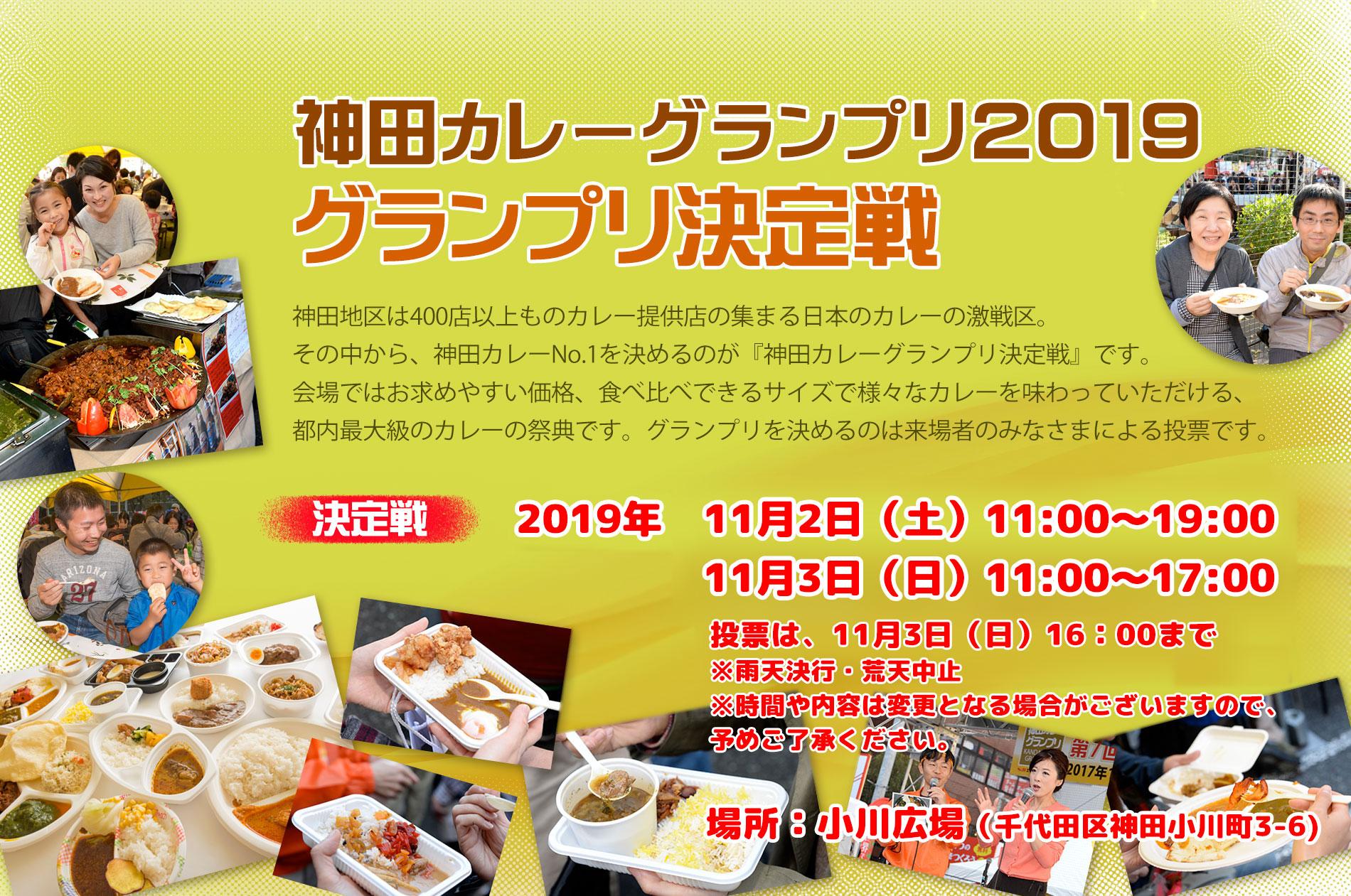 神田カレーグランプリ2019決定戦 の告知ページです。