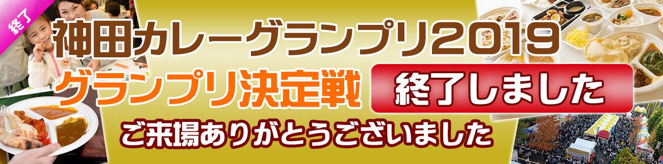 神田カレーグランプリ2019