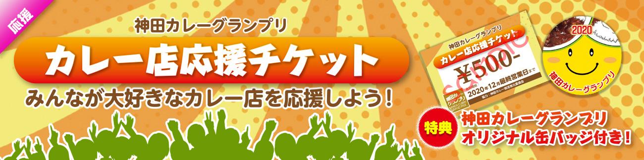 神田カレー店応援チケット