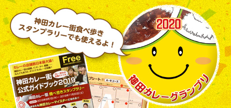 神田カレー街食べ歩きスタンプラリーでも使えるチケットです。