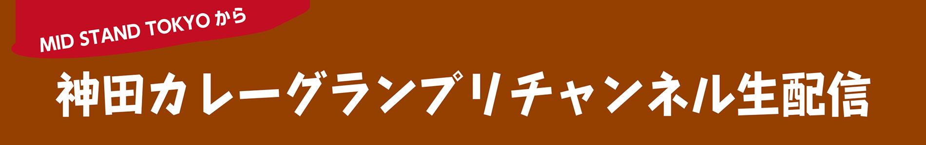 神田カレーグランプリチャンネル生配信